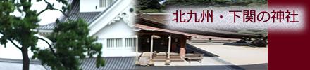 北九州・下関の神社結婚式