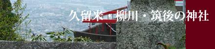 久留米・柳川の神社結婚式
