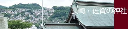 長崎県,佐賀県の神社