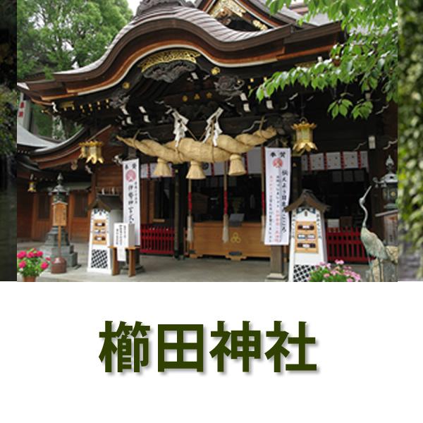 櫛田神社で結婚式だけプラン